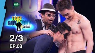 Video Take Guy Out Thailand S2 - EP.08 - 2/3 (13 May 60) MP3, 3GP, MP4, WEBM, AVI, FLV Februari 2019