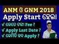 Odisha ANM & GNM Apply 2018 !! Odisha ANM 2018 !! Odisha GNM 2018 !! Odisha GNM Apply 2018 !!