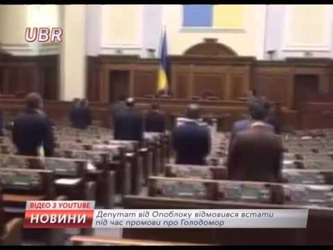 28 11#Депутат І. Шурма #відмовився встати під час промови про #Голодомор у Верховній #Раді.