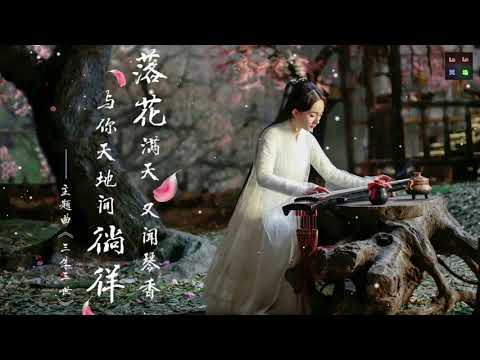 ♫ 傳統中國音樂 Beautiful chinese music ♫ 雕花籠 The Adorned