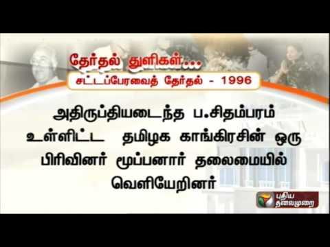 Election-Snippet-Part-I-28-03-16-Puthiya-Thalaimurai-TV