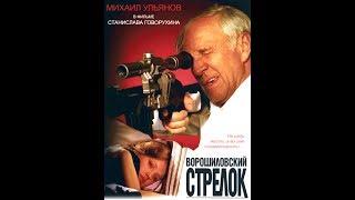 Download Video Strelac Vorošilovskog puka - Ruski film sa prevodom MP3 3GP MP4