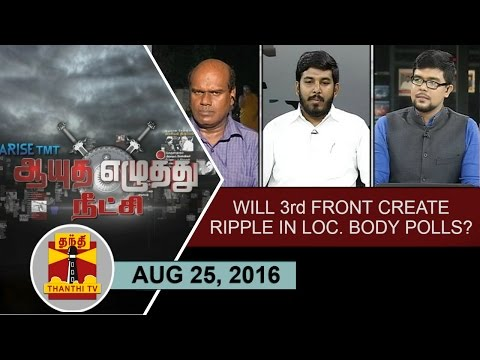-25-08-16-Ayutha-Ezhuthu-Neetchi-Will-3rd-front-create-ripple-in-local-body-polls-Thanthi-TV