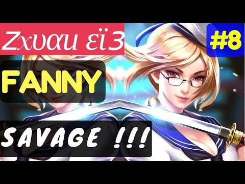 Savage !!! [Rank 1 Fanny] | Fanny Gameplay and Build By ᴢxυαи εϊɜ #8 Mobile Legends