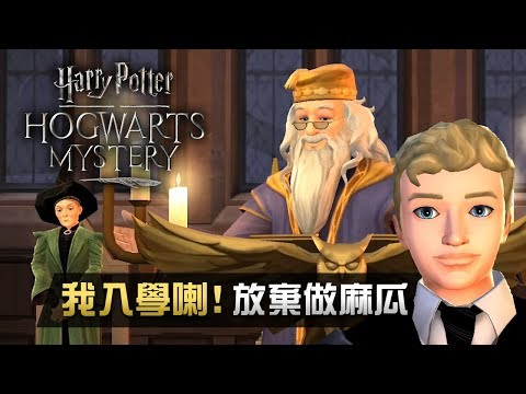 Harry Potter手機game