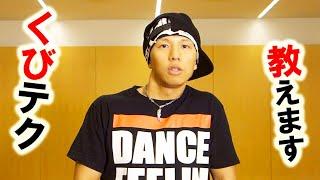 Video ダンスの基礎トレ「アイソレーション」やり方・練習方法・コツ動画 MP3, 3GP, MP4, WEBM, AVI, FLV September 2018