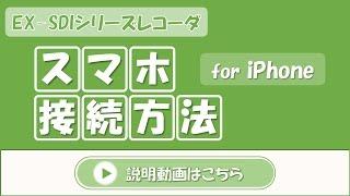EX-SDIレコーダ iPhone接続方法