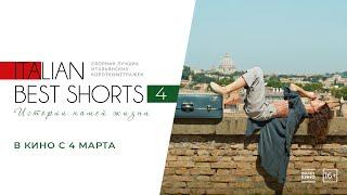 Italian best shorts 4: Истории нашей жизни (суб/sub)