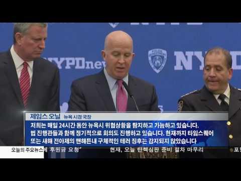 뉴욕시, 새해 철통 경비 12.29.16 KBS America News