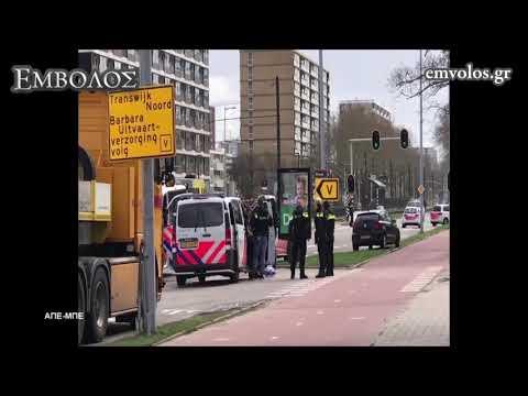 Video - Ολλανδία: Συνελήφθη ο ύποπτος της επίθεσης στην Ουτρέχτη