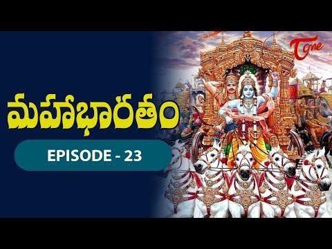 మహాభారతం | Mahabharatam in Telugu | Episode #23 | BhaktiOne