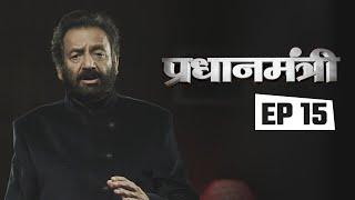 Pradhanmantri - Episode 15: India after assassination of Indira Gandhi, Sikh Riots full download video download mp3 download music download