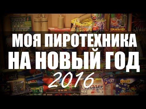 Моя Пиротехника на Новый Год 2016 - Много ПЕТАРД и САЛЮТОВ \\ My Fireworks 2016 (видео)