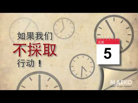 MAEKO Food Waste Composting Solution 中文 (Chinese)