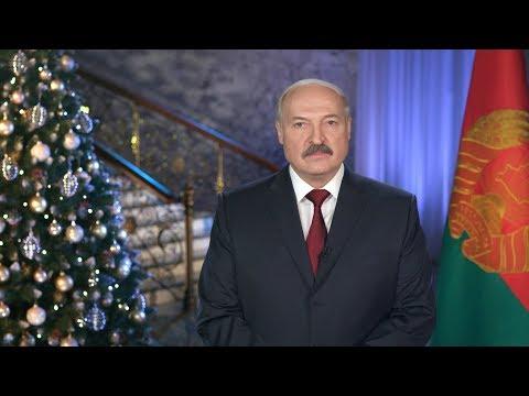 Лукашенко поздравил белорусов с Новым 2018 годом