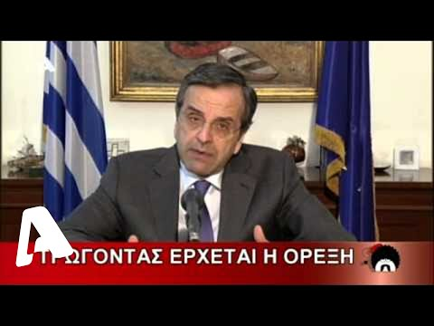 Ελληνοφρένεια τιβί 15-04-2014