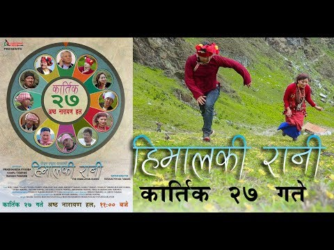 (Himal Ki Rani Movie Shooting Time in Ruby Valley Roshan Phyuba and Team - Duration: 16 minutes.)