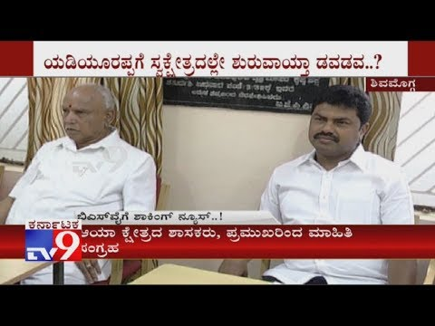 BS Yeddyurappa Worried Lot About his Son BY Raghavendra's victory In Shivamogga