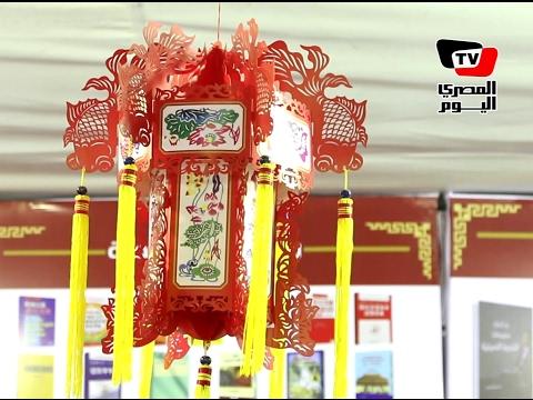 «الجناح الصيني» نافذة ثقافية مختلفة بمعرض الكتاب