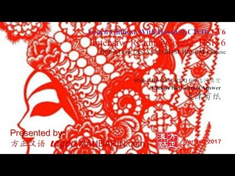 HSK 6 H61001 R2 Q68 天津剪纸 Tianjin paper cutting