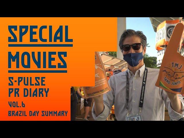 【広報Diary】Vol.6 「ブラジルデー」サマリー