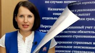 О личном кабинете на сайте Пенсионного фонда РФ