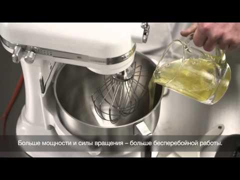 Миксеры KitchenAid  с подъемной чашей на 6,9 литра