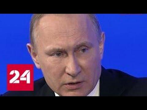 Большая пресс-конференция Владимира Путина. Часть 4 (видео)