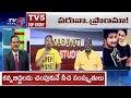 Debate On Pranay Amrutha Love Issue   Top Story With Sambasiva Rao   TV5 News
