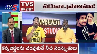 Video Debate On Pranay Amrutha Love Issue | Top Story With Sambasiva Rao | TV5 News MP3, 3GP, MP4, WEBM, AVI, FLV September 2018