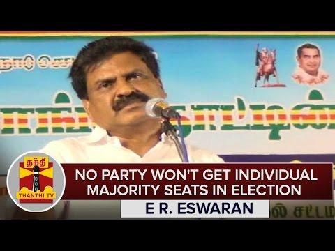 TN-Elections-2016--No-Party-Wont-Get-Individual-Majority-Seats-in-Elections--E-R-Eswaran