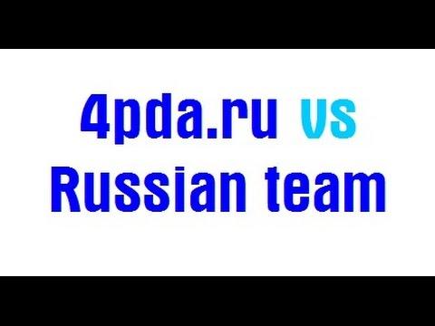 кв 4pda.ru с русским топовым кланом