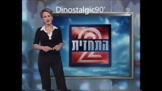 Video סוף משדר חדשות 2 מפסח 11.04.2001 + פרומו לפספוסים MP3, 3GP, MP4, WEBM, AVI, FLV Oktober 2017