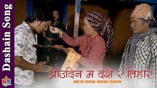 Aaudina Ma Dashain Ra Tihar - Santosh Ghatani & Archana Syangtan