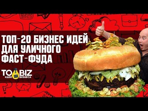 Топ-20 бизнес идей для уличного фаст-фуда в России (видео)
