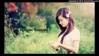 Download Lagu မမ သိရင္စိတ္ဆုိးမလား - Waiyan Yairyint Mp3