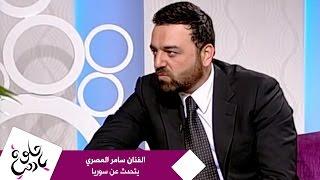 الفنان سامر المصري يتحدث عن سوريا