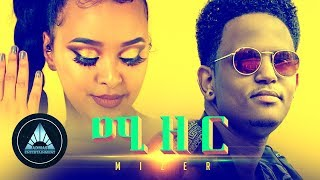 Video Robel Michael - Mizer - New Eritrean Music 2018 MP3, 3GP, MP4, WEBM, AVI, FLV September 2018