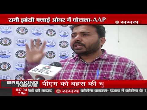 AAP नेता दुर्गेश पाठक से खास बातचीत....
