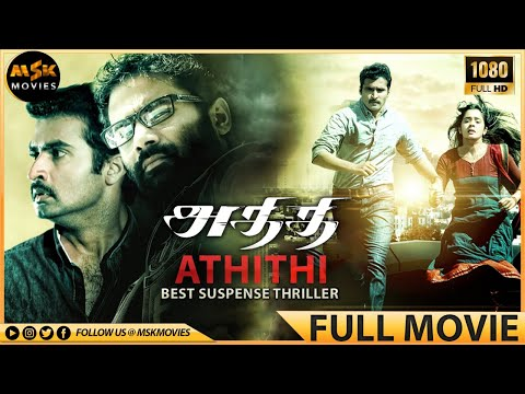Athithi (அதிதி ) Latest Tamil Full Movie - Nikesh Ram, Ananya, Nandha