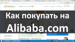 алибаба ру на русском интернет магазин