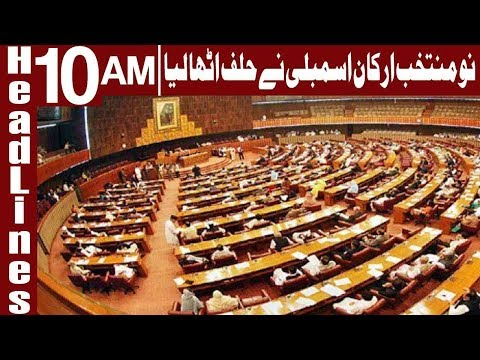 Newly-Elected MNAs Take Oath in National Assembly Session | Headlines 10 AM |13 August| Express News