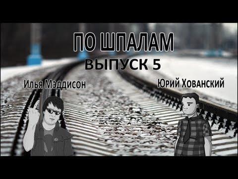 По шпалам - Возвращение