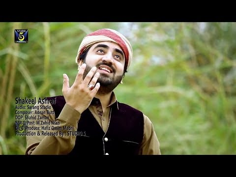 Video ZAHRA DA BABA BARA PYAR KARDA  SHAKEEL ASHRAF QADRI !! latest update 2018 download in MP3, 3GP, MP4, WEBM, AVI, FLV January 2017