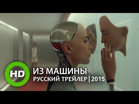 Из машины / Ex Machina - Русский трейлер (2015)