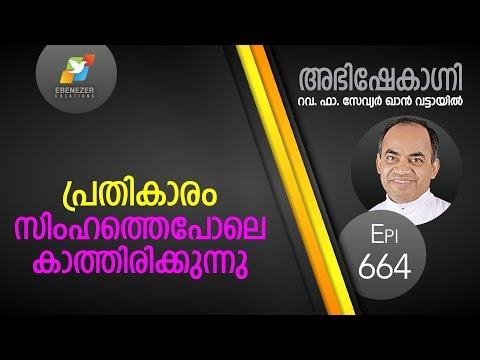പ്രതികാരം സിംഹത്തെപോലെ കാത്തിരിക്കുന്നു | Abhishekagni | Episode 664