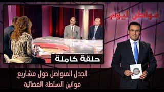 Mouwatine Alyaoum 19/11/2015