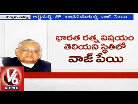 Former PM Atal Bihari Vajpayee with alzheimer's disease