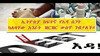 The latest Amharic News Febr  07, 2019