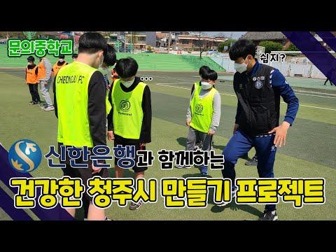 [건강한 청주시 만들기 프로젝트] 문의중학교 축구교실(2021.04.20)